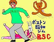 てぃ〜むBSG