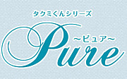 映画タクミくんPure〜ピュア〜