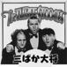 三ばか大将 (The Three Stooges)