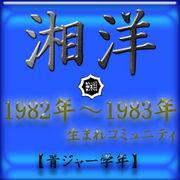 湘洋中98年卒('82・'83年生まれ)