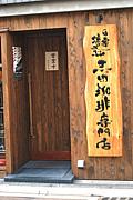 王田珈琲専門店