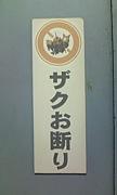 【戦国】七色の欠片【サーガ】