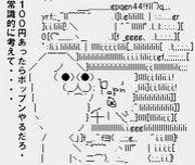 ポップンミュージック@千葉