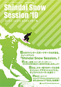 【SSS】Shindai Snow Session