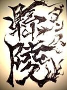 縣陵ダンス部のコミュニティ