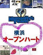 ヒューマニティチーム横浜