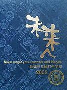 ☆綿打中2002卒☆