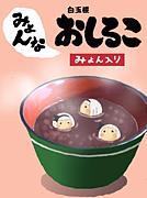 【2012】新年おしるこ大会