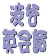 渋谷イングリッシュクラブ