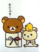 リラックマ LOVERS IN 関東