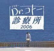 Dr.コトー診療所 2006