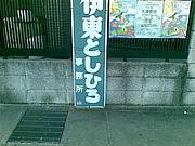 スーパー伊藤