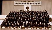 吉備高原学園高等学校12期生