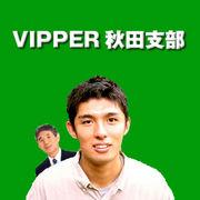 VIPPER���Ļ���
