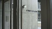 滋賀県立大学・電子システム工