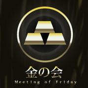 ◆金の会◆
