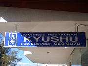 レストラン九州INシドニー