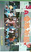 富田林高校60期*3A