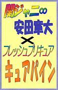 関ジャニ∞×キュアパイン