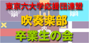 東京六大学応援団吹奏 OB & OG