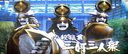 死神部隊〜三好三人衆〜