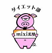 ダイエット部-mixi支部-