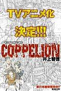 COPPELION 【アニメ版】