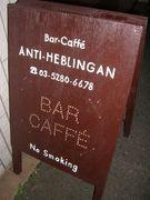 アンチヘブリンガン【カフェ】