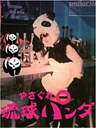 やさぐれ琉球パンダ
