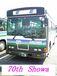 「人にやさしい」昭和バス