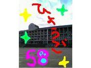 ☆:*☆ 兵庫高校58回生☆;:*☆