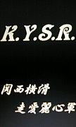 K.Y.S.R. 関西横滑走愛麗心軍