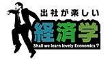 NHK教育「出社が楽しい経済学」