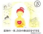 横浜エイズ勉強会