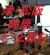津・鈴鹿・松阪どっと飲む【飲み