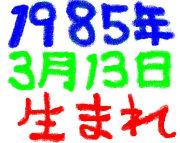 1985年3月13日生まれ