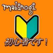 マビノギ@初心者です!