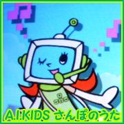 A.I.KIDS/さんぽのうた