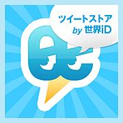ツイートストア by 世界iD