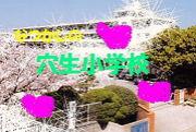 北九州市立★穴生小学校☆