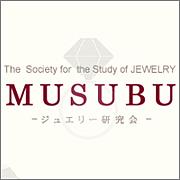 ジュエリー研究会『MUSUBU』