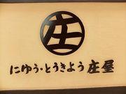 新阪急庄屋