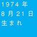 1974年8月21日生まれ