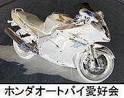 ホンダオートバイ愛好会