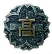 一条高校 外語 S52〜53生まれ