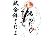 渋幕バスケ部(本井・浅井の代)