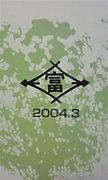 平成15年度★富田林小学校