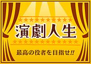演劇人生(公式)