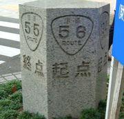 国道56号線