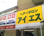 岩村ロビンソン(岩ロビ)